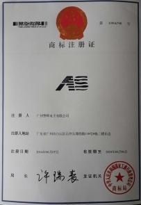 AS商标注册证