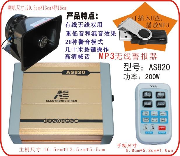 AS820---MP3宣传无线警报器