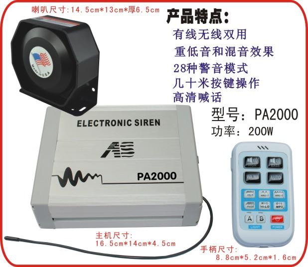 PA2000无线警报器配八角喇叭