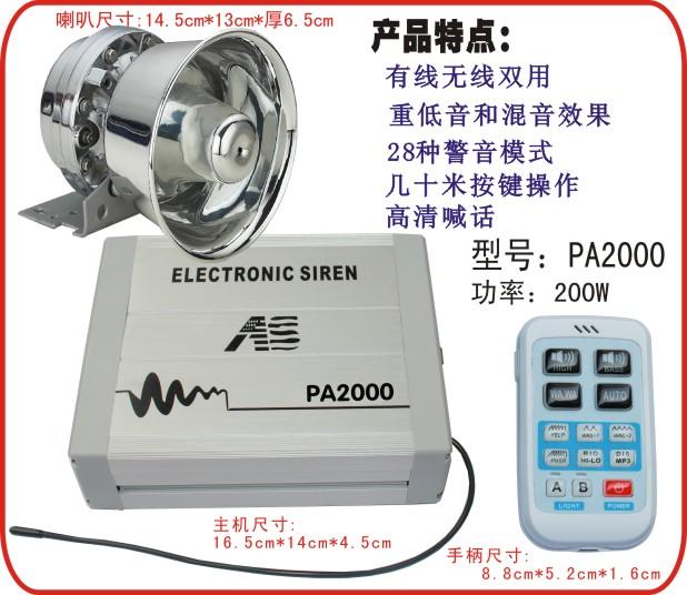 PA2000无线警报器配不锈钢喇叭