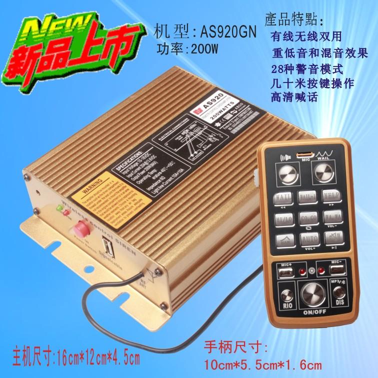 AS920GN-200W警报器