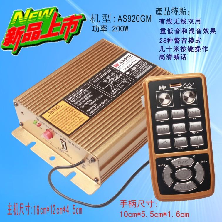 AS920GM-200W警报器
