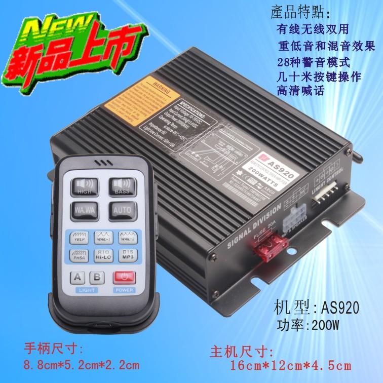 AS920警报器-200W