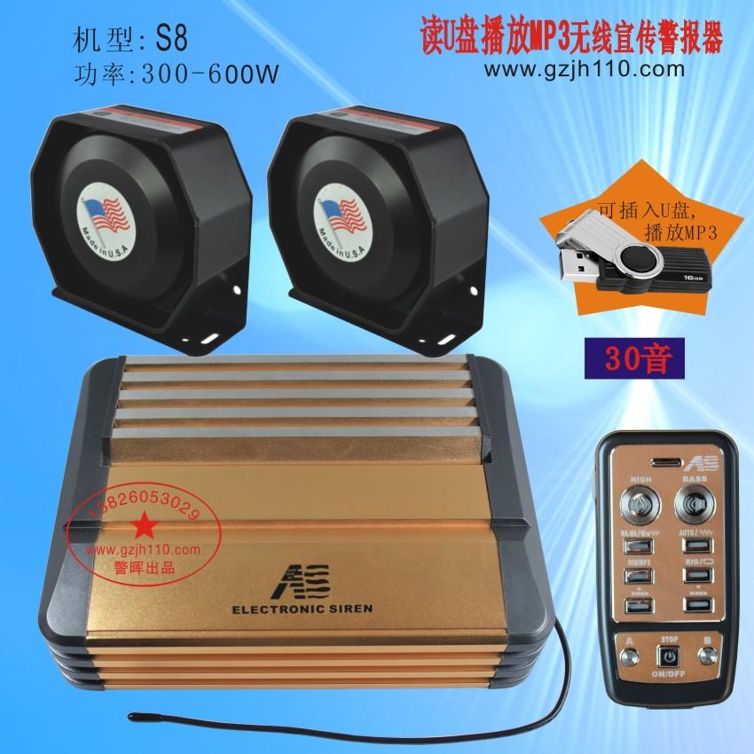 S8大功率无线MP3警报器