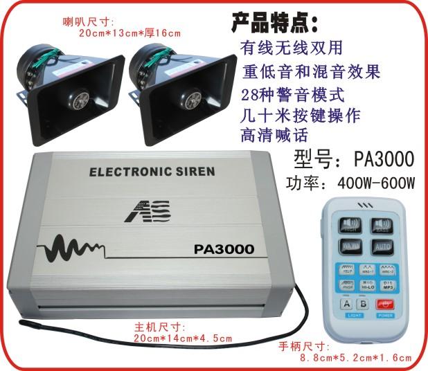 PA3000无线警报器配泡沫喇叭
