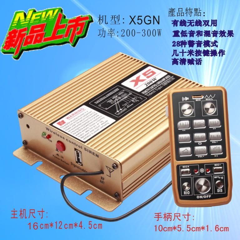 X5GN-(200W-300W)无线警报器