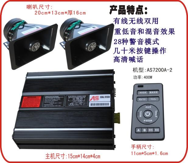 AS7200A-2无线警报器配泡沫喇叭