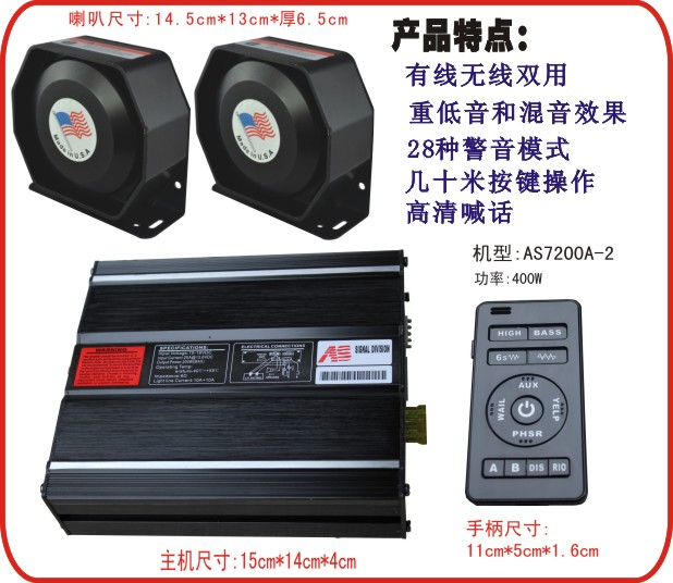AS7200A-2无线警报器