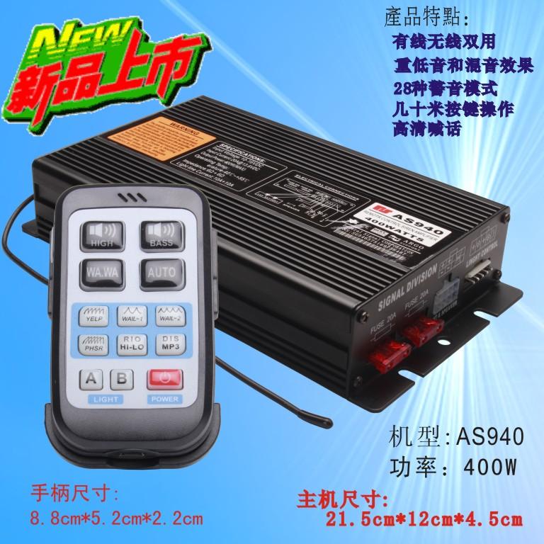 AS940-400W警报器