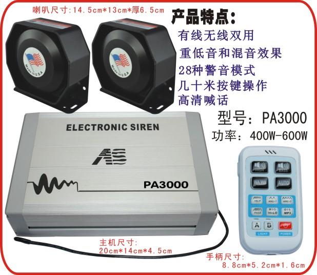 PA3000无线警报器配八角喇叭