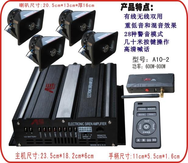 A10大功率无线警报器
