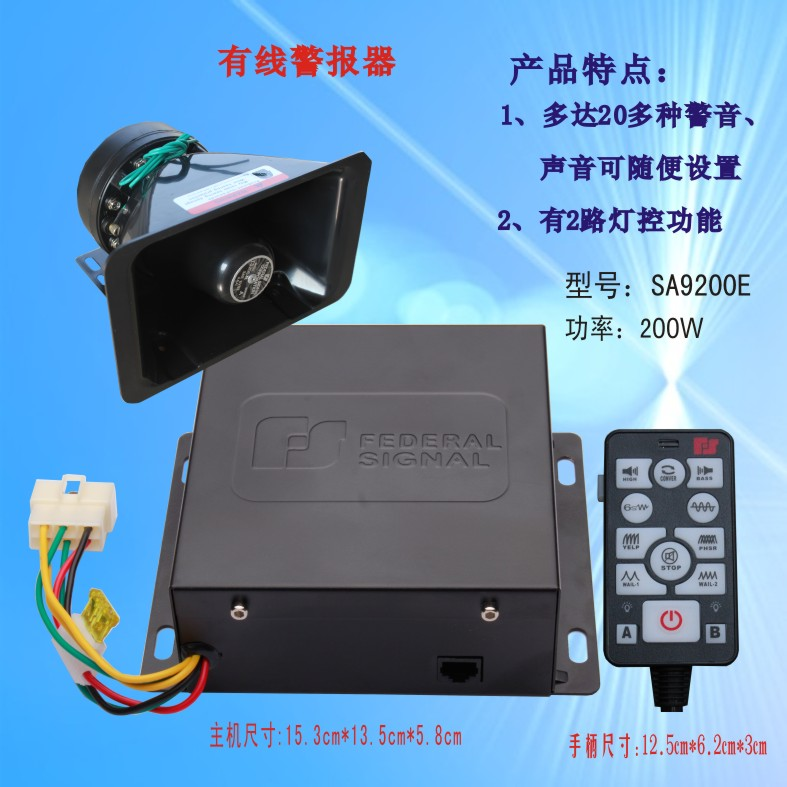 200W有线警报器