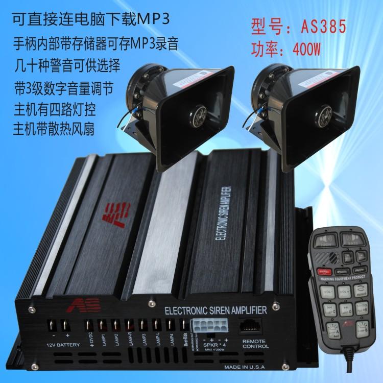 AS385---400W有线警报器配方口喇叭