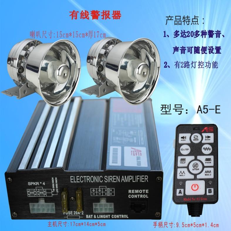 A5-E 有线400W警报器