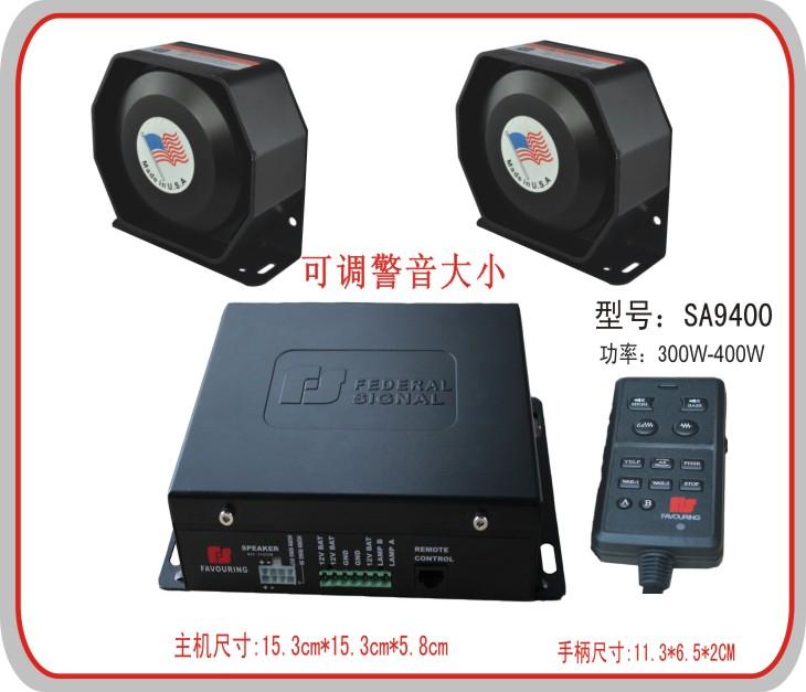SA9400 有线400W警报器