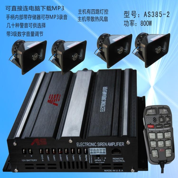 AS385-2大功率有线警报器配方口喇叭