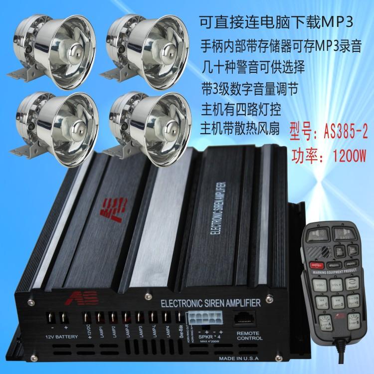AS385-2大功率有线警报器配不锈钢喇叭