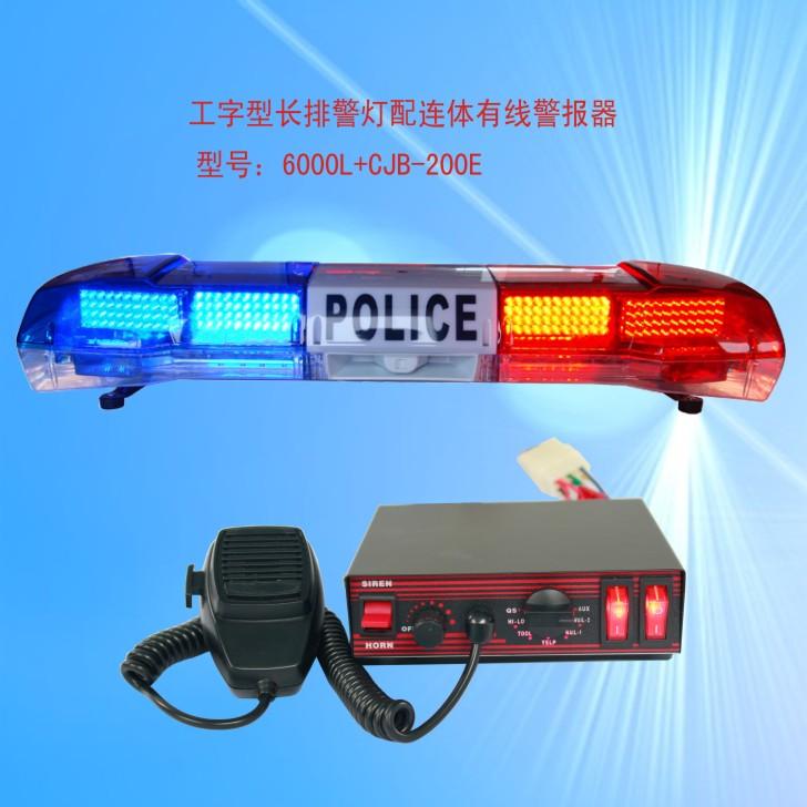 TBD-GA-6000L工字型配CJB-200E警报器