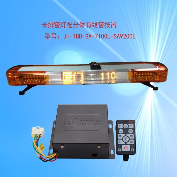 JH-TBD-GA-7100L+SA9200E 长排频闪灯