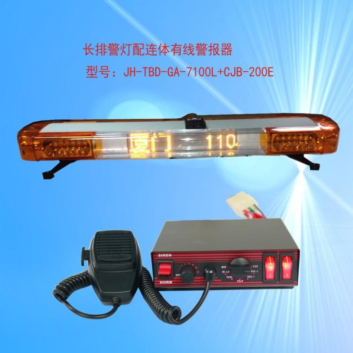 JH-TBD-GA-7100L+CJB-200E 长排频闪灯