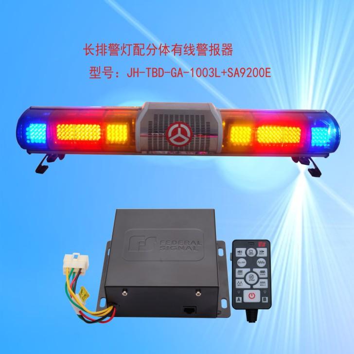 JH-TDB-GA-1003L+SA9200E 长排频闪灯