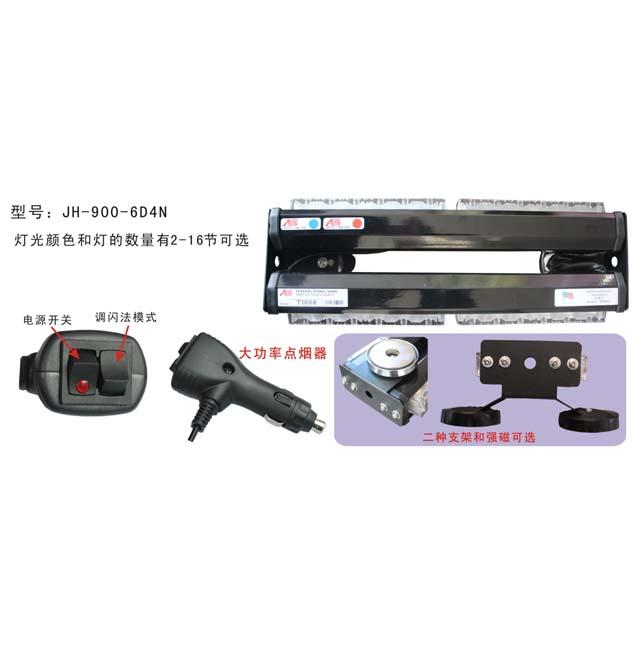 JH-900-6D4N杠灯