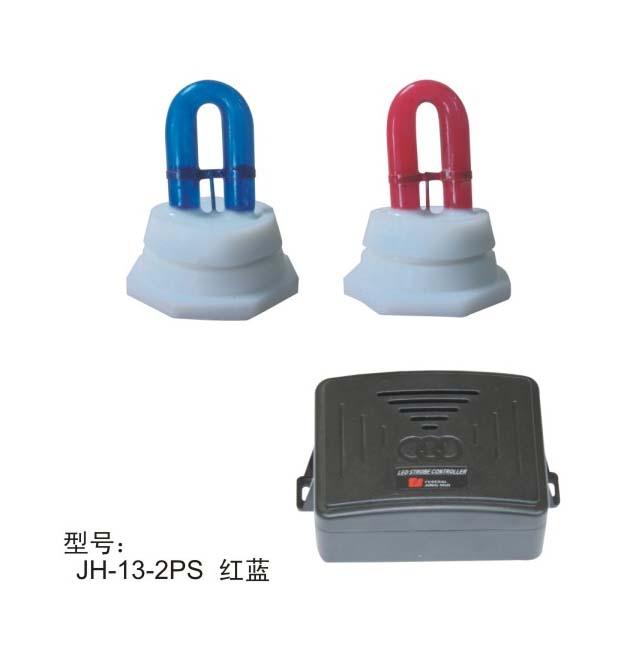JH-13-2PS红蓝爆闪灯