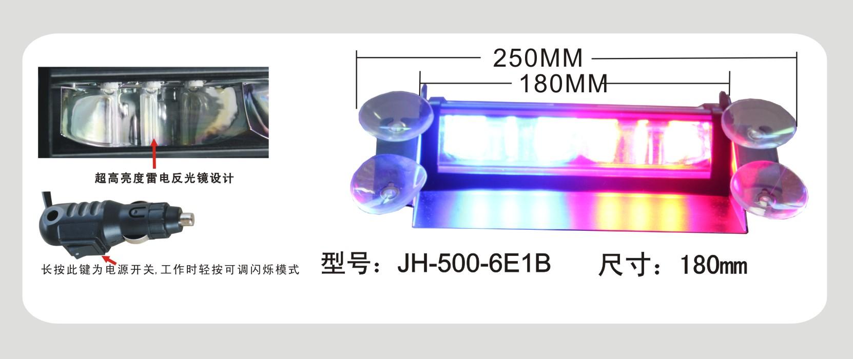 JH-500-6E1B