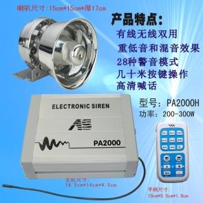 200W无线警报器---PA2000H