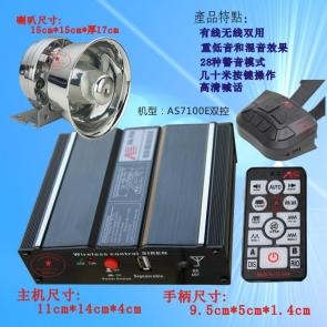 AS7100E方向盘双控200W无线警报器