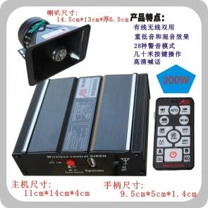 200W无线警报器AS7100E配泡沫喇叭
