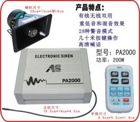 PA2000无线警报器