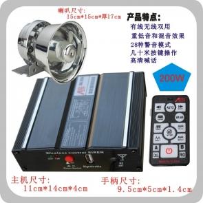 200W无线警报器AS7100E配不锈钢喇叭