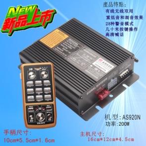 AS920N-200W警报器