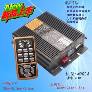 AS920M-200W警报器
