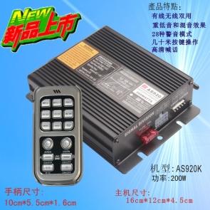 AS920K-200W警报器