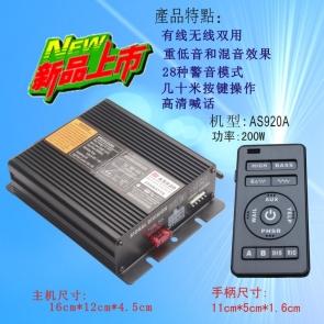天津AS920A-200W警报器