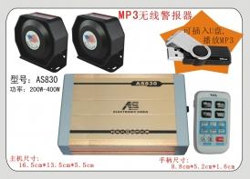 AS830---MP3宣传无线警报器