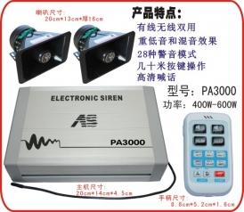 天津PA3000无线警报器配泡沫喇叭