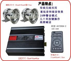 常熟AS7200A-2无线警报器配不锈钢喇叭