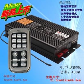 AS940K-400W无线警报器
