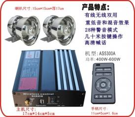 AS5300A无线警报器配不锈钢喇叭