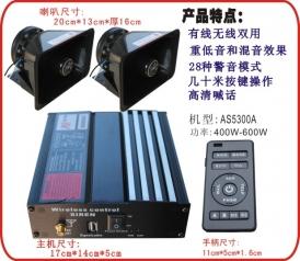 AS5300A无线警报器配方口喇叭