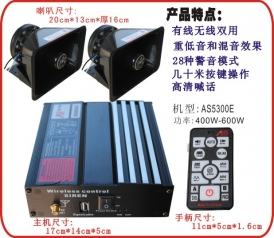AS5300E无线警报器配方口喇叭