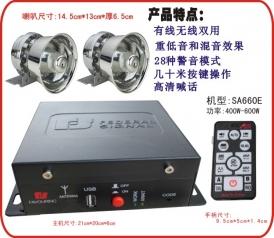 SA660E无线警报器配不锈钢喇叭