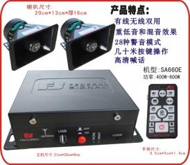 SA660E无线警报器