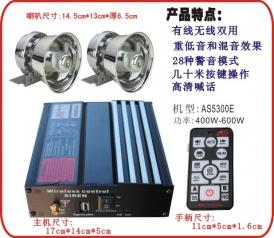 AS5300E无线警报器配不锈钢喇叭