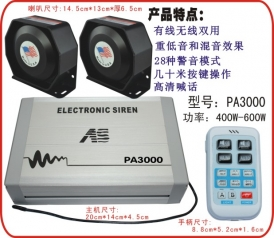 天津PA3000无线警报器配八角喇叭