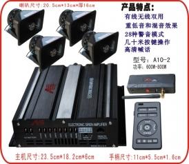 天津A10大功率无线警报器