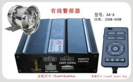 A4-A 有线200W警报器